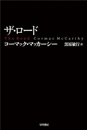 ザ・ロード (ハヤカワepi文庫)