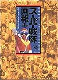スーパー戦隊画報―正義のチームワーク三十年の歩み〈第1巻〉 (B media books special)
