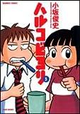 ハルコビヨリ 3 (バンブー・コミックス)