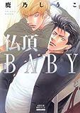 仏頂BABY―BOYS LOVE (双葉文庫―名作シリーズ (か-25-05))
