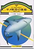 サメ軟骨の薬効