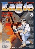 イーグル (8) (ビッグコミックス)