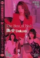 [川奈まり子 牧原れい子 瀬戸恵子] The Best of No.1 熟女 Deluxe
