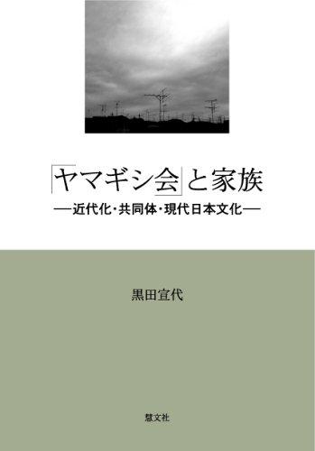 「ヤマギシ会」と家族―近代化・共同体・現代日本文化