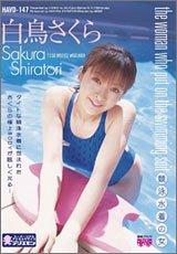 [白鳥さくら] 競泳水着の女