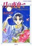 月の夜舟で―平家ものがたり抄 (コバルト文庫)