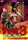 食人族3~食人族VSコマンドー~ [DVD]