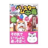 にこにこハムスター中毒 (アクションコミックス)