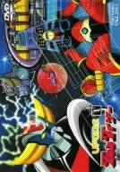 UFOロボ グレンダイザー VOL.1 [DVD]