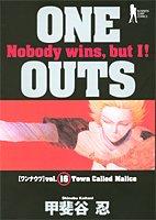甲斐谷忍『ONE OUTS』(16巻)