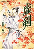虚剣 (コバルト文庫)