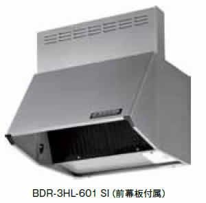 富士工業 レンジフード【BDR-3HL-6017BK】【間口:600】【BDR3HL6017BK】