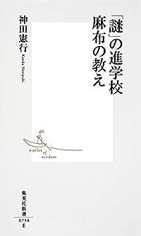 「謎」の進学校 麻布の教え (集英社新書)
