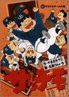 サッチモ 6 サヨナラゲームの巻 (ビッグコミックス)