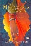 img - for metaxenia prodosia /                    book / textbook / text book
