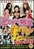 どスケベ熟女筆下ろし逆ナンパ [DVD]