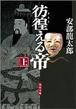 彷徨える帝〈上〉 (角川文庫)
