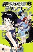 絶対可憐チルドレン 6 (少年サンデーコミックス)