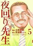 夜回り先生 第5集 (IKKI COMICS)