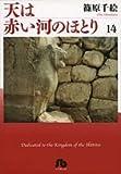 天は赤い河のほとり 第14巻 (小学館文庫 しA 44)