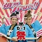 俄然パラパラ・プレゼンツ・D-1祭(DVD付)を試聴する