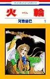 火輪 / 河惣 益巳 のシリーズ情報を見る