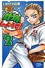 もっと野球しようぜ! 第2巻