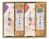 村岡屋のさが錦・昔風味の小城羊羹詰合せ「佐賀の銘菓」