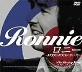 ロニー [DVD]