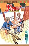 Flower (7) (マーガレットコミックス (3764))