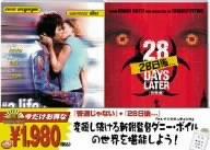 普通じゃない/28日後…〈特別編〉 [DVD]