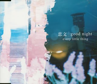 恋文 / good night