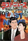 ラストニュース 10 終りなき挑戦 (ビッグコミックス)