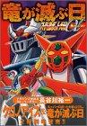 スーパーロボット大戦α THE STORY 竜が滅ぶ日 (マガジンZコミックス)
