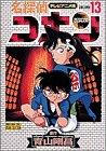 名探偵コナン―テレビアニメ版 (13) (少年サンデーコミックス―ビジュアルセレクション)