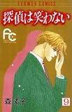 探偵は笑わない 9 (フラワーコミックス)