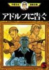 アドルフに告ぐ (5) (手塚治虫漫画全集 (376))