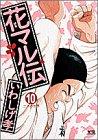 花マル伝 10 二人の世界 (ヤングサンデーコミックス)