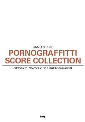バンドスコア ポルノグラフィティ SCORE COLLECTION