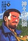 神々の山嶺 3 (集英社文庫―コミック版 (た66-3))