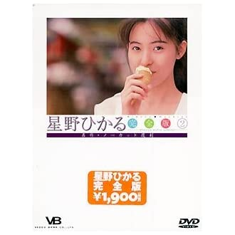 星野ひかる 完全版(2) [DVD]