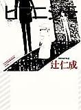 ピアニシモ / 辻 仁成 のシリーズ情報を見る