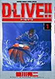 D-LIVE!! 1 (1) (少年サンデーコミックススペシャル)