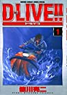 D-LIVE!! 全15巻 (皆川亮二)