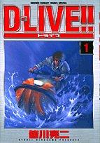 Dーlive!! 1 (少年サンデーコミックススペシャル)