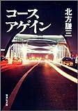 コースアゲイン (集英社文庫)