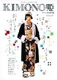 KIMONO姫—アンティーク&チープに (6) (Shodensha mook)