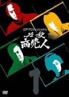江戸プロフェッショナル 必殺商売人 VOL.1 [DVD]