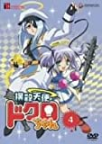 撲殺天使ドクロちゃん 4(初回限定生産) [DVD]