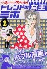トレンドの女王ミホ(2) (講談社漫画文庫)